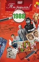 1988 год