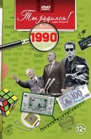1990 год