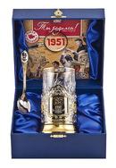Набор для чая 65 лет в золоте