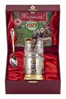 Набор для чая 45 лет в золоте