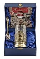 Набор для чая 75 лет латунь